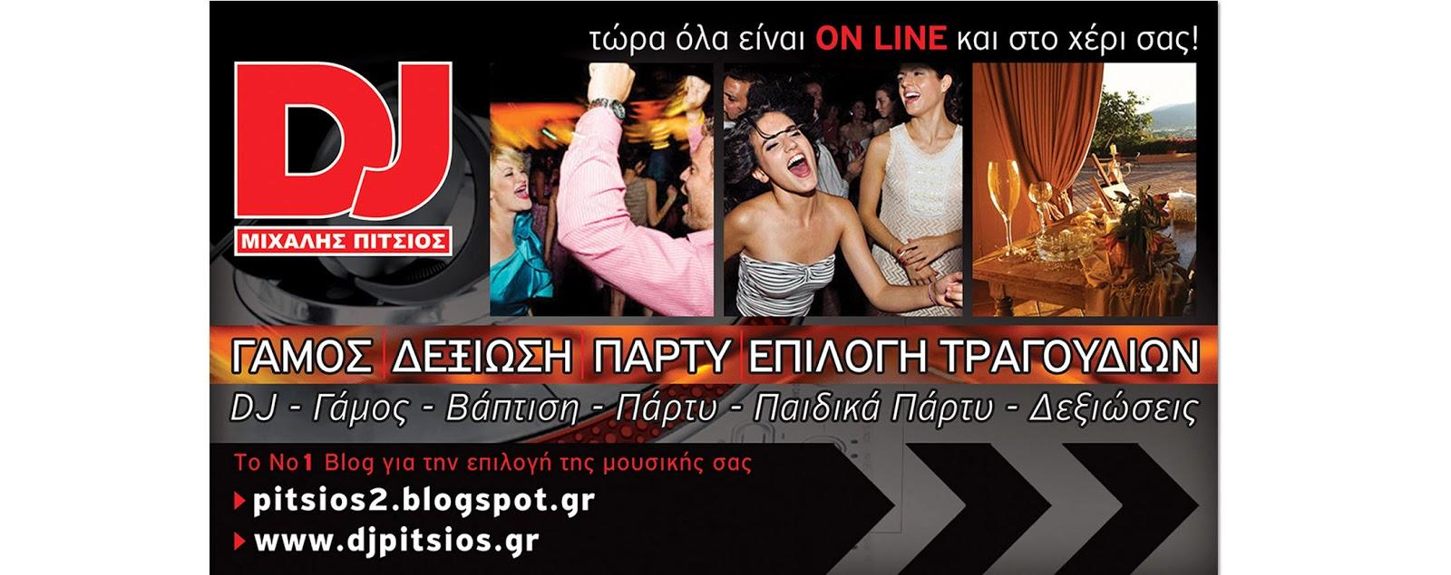 http://pitsios2.blogspot.gr/