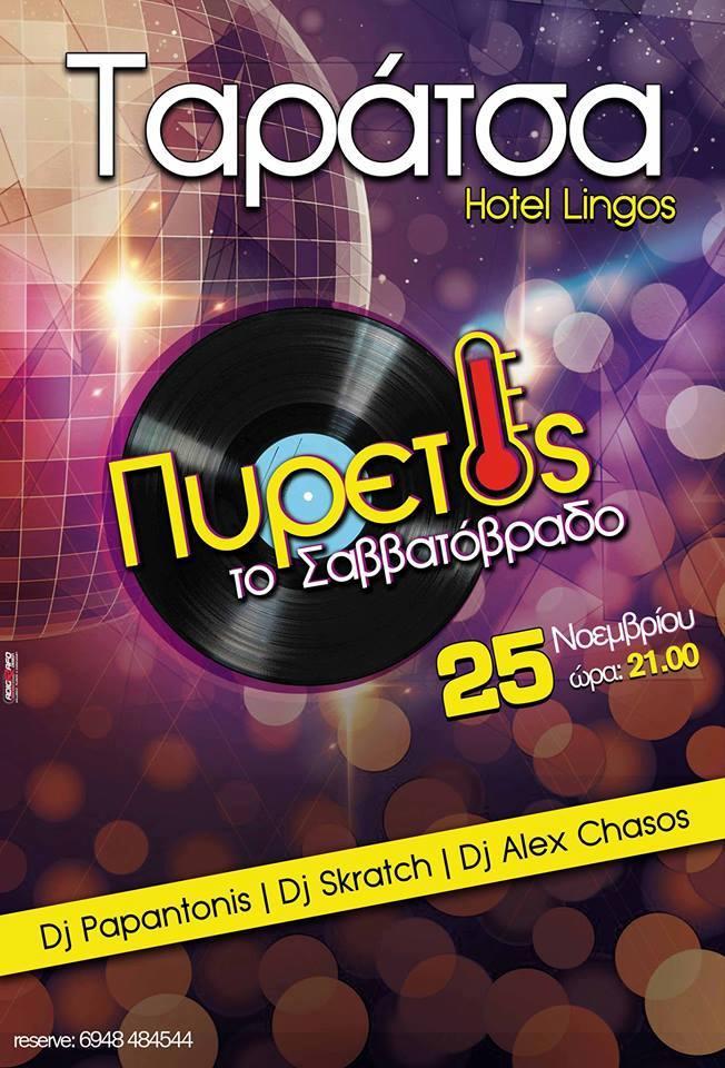 """Σάββατο 25.11 """"Πυρετός το Σαββατόβραδο"""" στην Ταράτσα Roof Garden του Hotel Lingos!"""