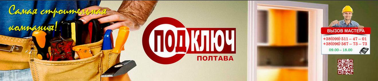 """Ремонт и строительство в Полтаве """"Под ключ Полтава""""."""