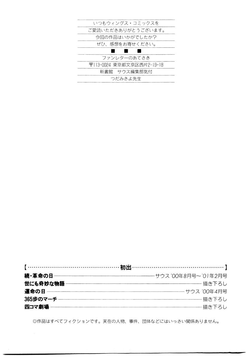 อ่านการ์ตูน Kakumei no Hi 9 ภาพที่ 15