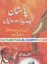 Pakistan Aik Piyaz 2 Rotiyan