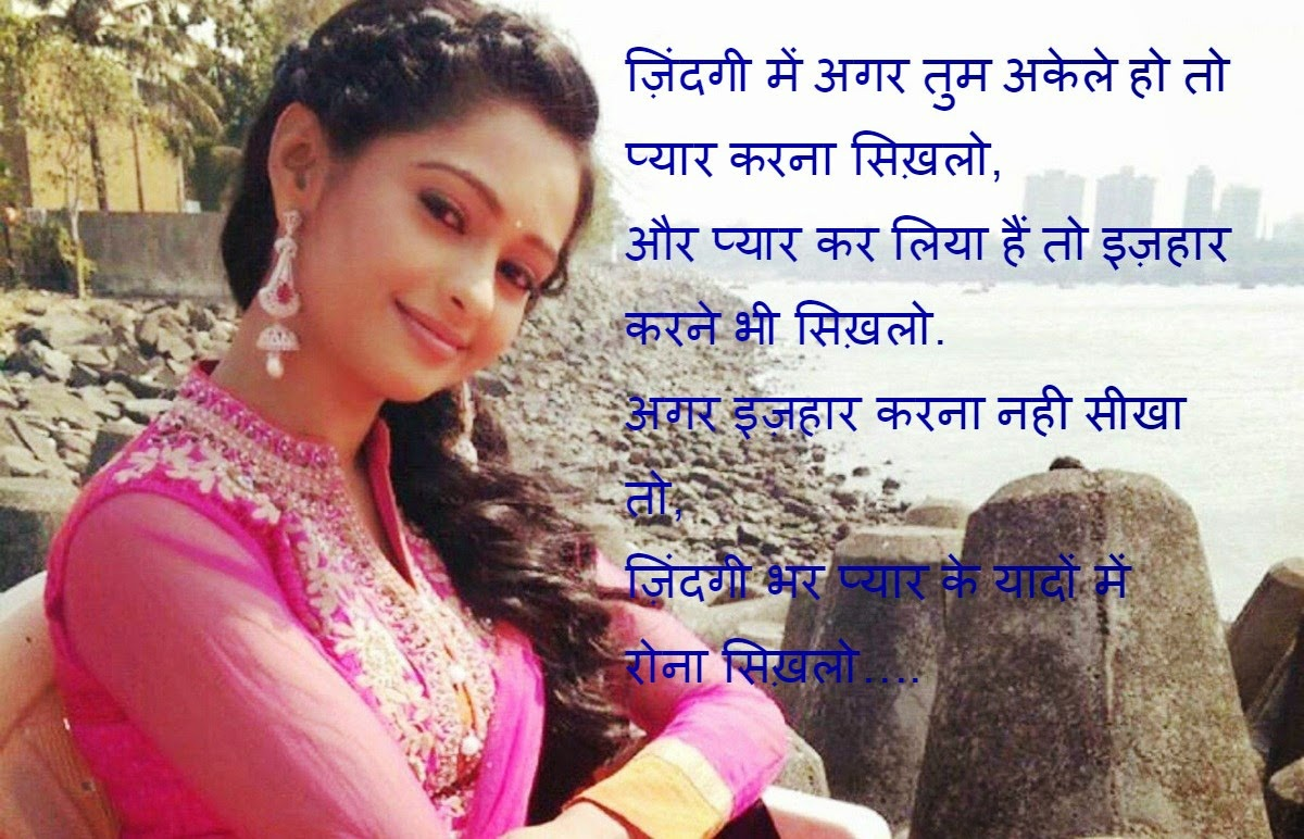 Love Shayari In Hindi For Girlfriend 140 Character hindi love shayari ...
