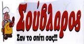 O Souvlaros - Φηρά - 22860 23225