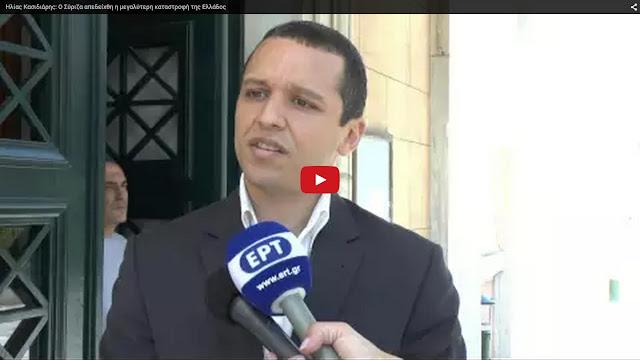 Ο Σύριζα με το λαθρονομοσχέδιο, το ισλαμικό τέμενος και το τρίτο μνημόνιο απεδείχθη η μεγαλύτερη καταστροφή της Ελλάδος - ΒΙΝΤΕΟ