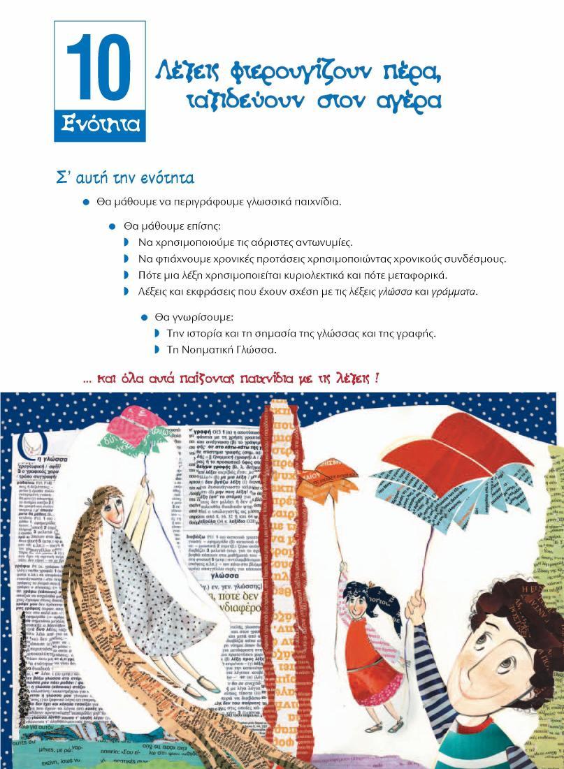 Γλώσσα (δ' δημοτικού). ενότητα 10: λέξεις