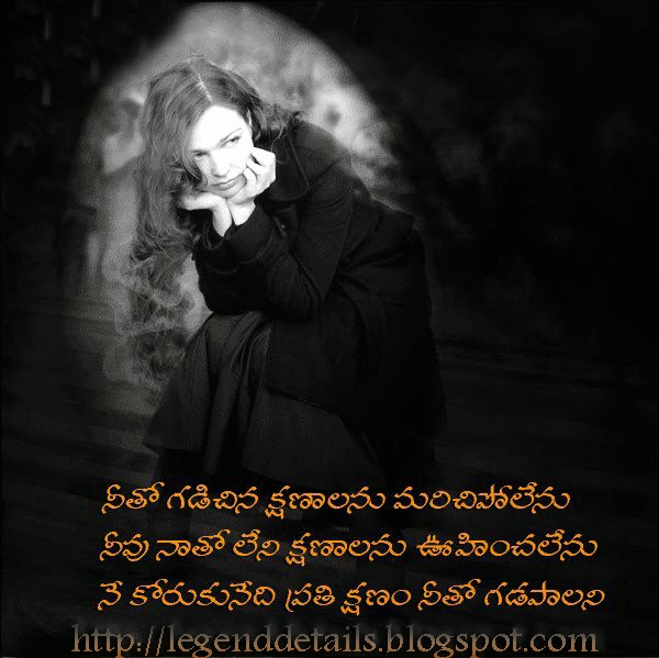 Deep Love Quotes For Her In Hindi : Telugu Deep Love quotes in Telugu Heart touching Love Quotes in ...