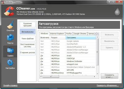 автозагрузка программ, приложений, расширений и т.д. MS Windows и браузеров