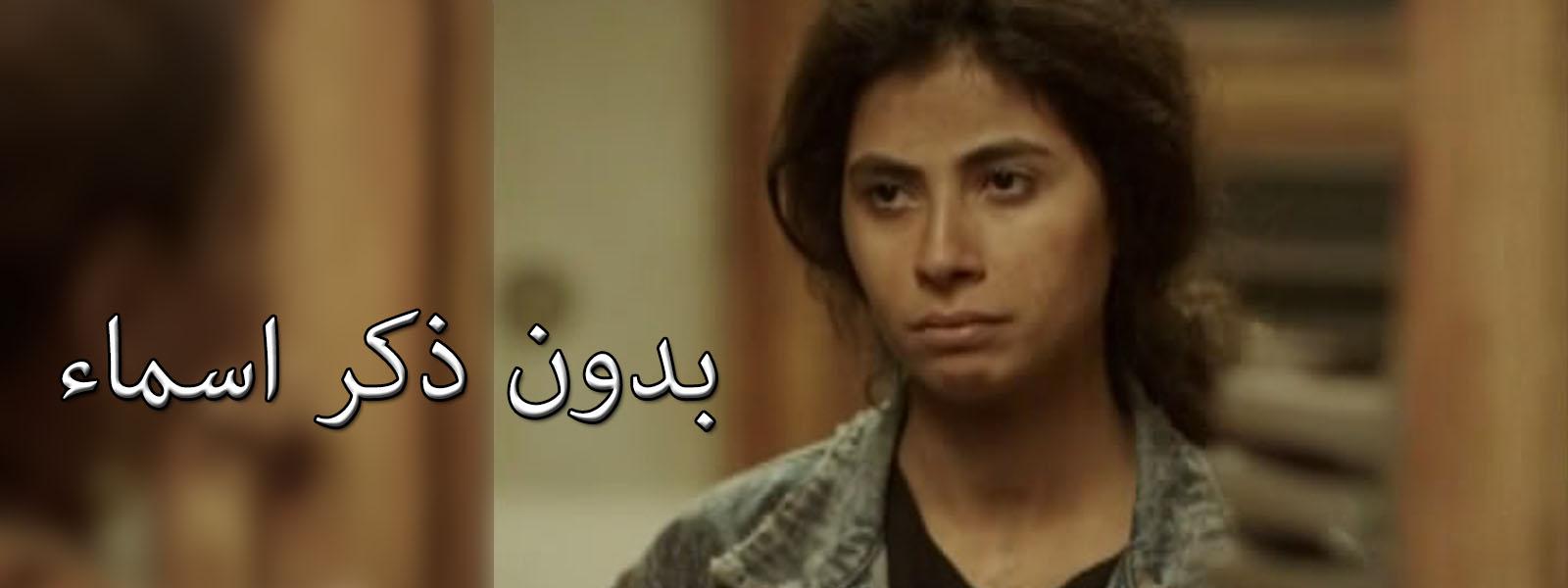 بدون ذكر أسماء (30 جزء) - 2013