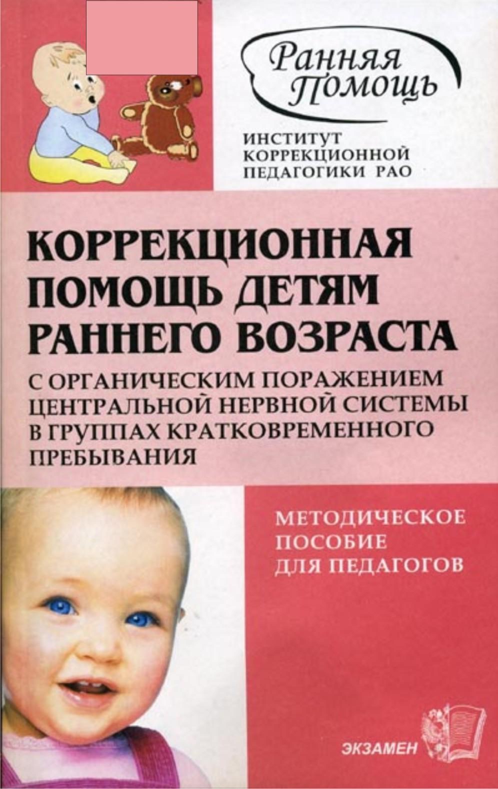 Книги по дцп скачать бесплатно