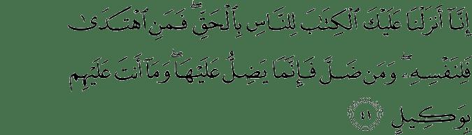 Surat Az-Zumar ayat 41
