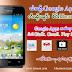လၢႆးသႂ်ႇGoogle apps (Gtalk. Gmail. Play Store) တီႈၼႂ်းၽူင်းမိၵ်ႈHuawei (တႃႇတေၸၼ်ဢဝ်Myandroi V1.3 ၼၼ်ႉ ၼႂ်းၶွမ်းၸဝ်ႈၵဝ်ႇလူဝ်ႇသႂ်ႇဝႆႉDownload managerၵွၼ်ႇ)