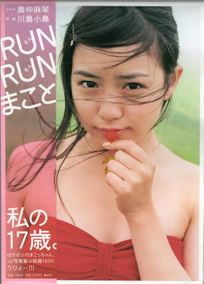 [PB] Okunaka Makoto - Run Run Makoto