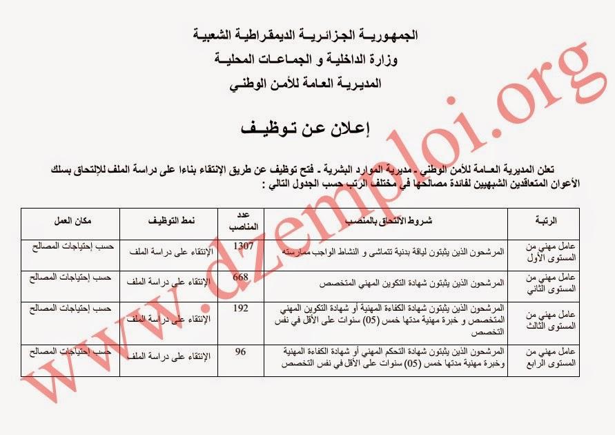 إعلان توظيف الأعوان المتعاقدين الشبهيين بالمديرية العامة للأمن الوطني 1