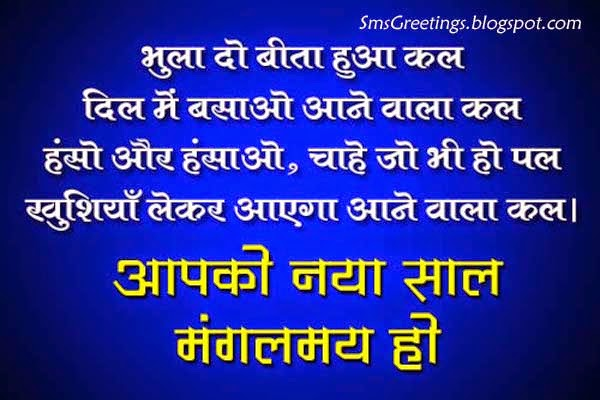 Naya saal mubarak hindi greetings wishes happy new year sms naya saal mubarak hindi greetings wishes happy new year m4hsunfo