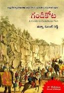 """ గండికోట "" చదవండి.(Gandikota Book..3rd edition, Revised & Enlarged-2016)"