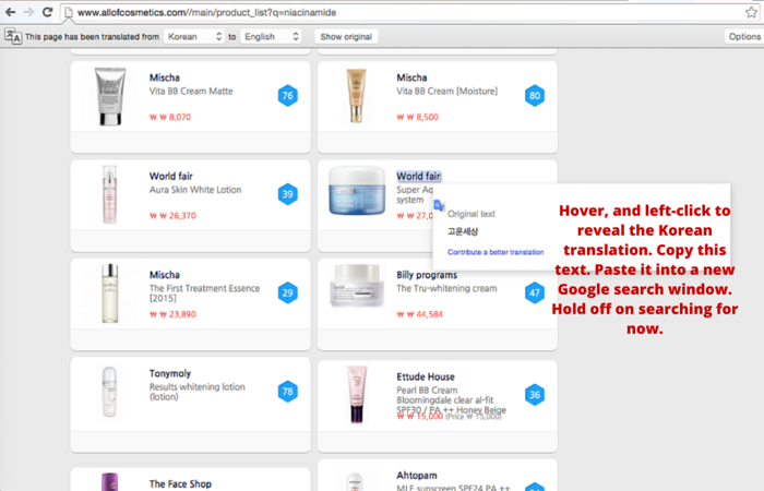 all of cosmetics guide how to find ingredients lists for korean skincare, makeup, beauty products and cosmetics allofcosmetics.com