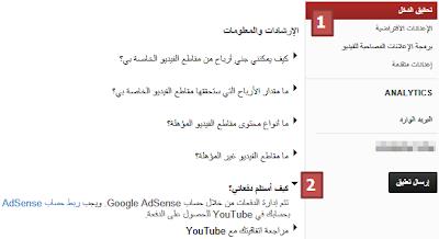 youtube-partner-adsense-link.png