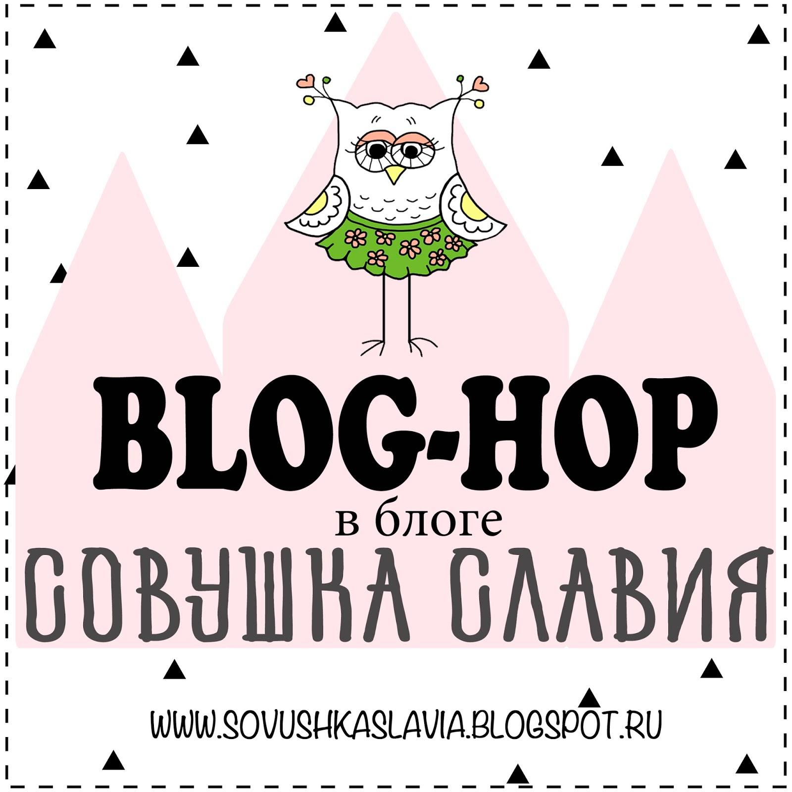 Игра Blog Hop от Совушки Славии