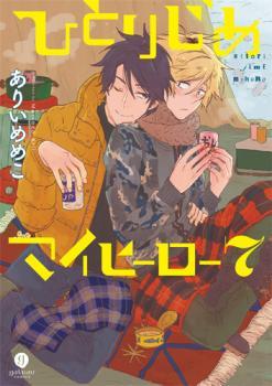 Hitorijime My Hero Manga