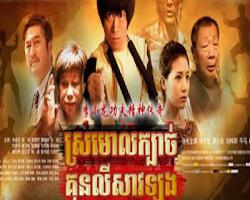 [ Movies ] Sramol Kbach Koun Li Sav Long - Khmer Movies, chinese movies, Short Movies