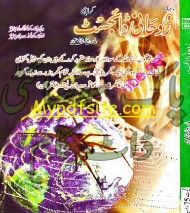 Rohani Digest March 2015