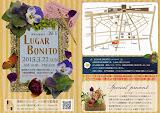2015年3月22日(日) LUGAR BONITOに出店します!