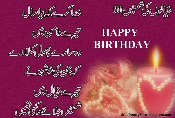 Best Urdu Poetry Images A Href Http Guidepedia Info Style