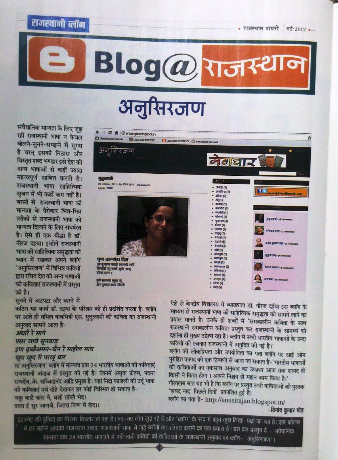इस ब्लॉग के बारे में....