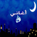 تحميل تطبيق اغاني رمضان 2015  Download Music Ramadan