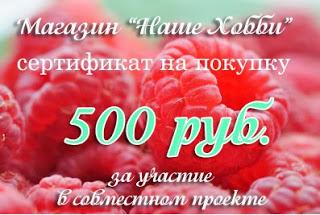http://nashe-hobby.blogspot.ru/2013/12/2.html