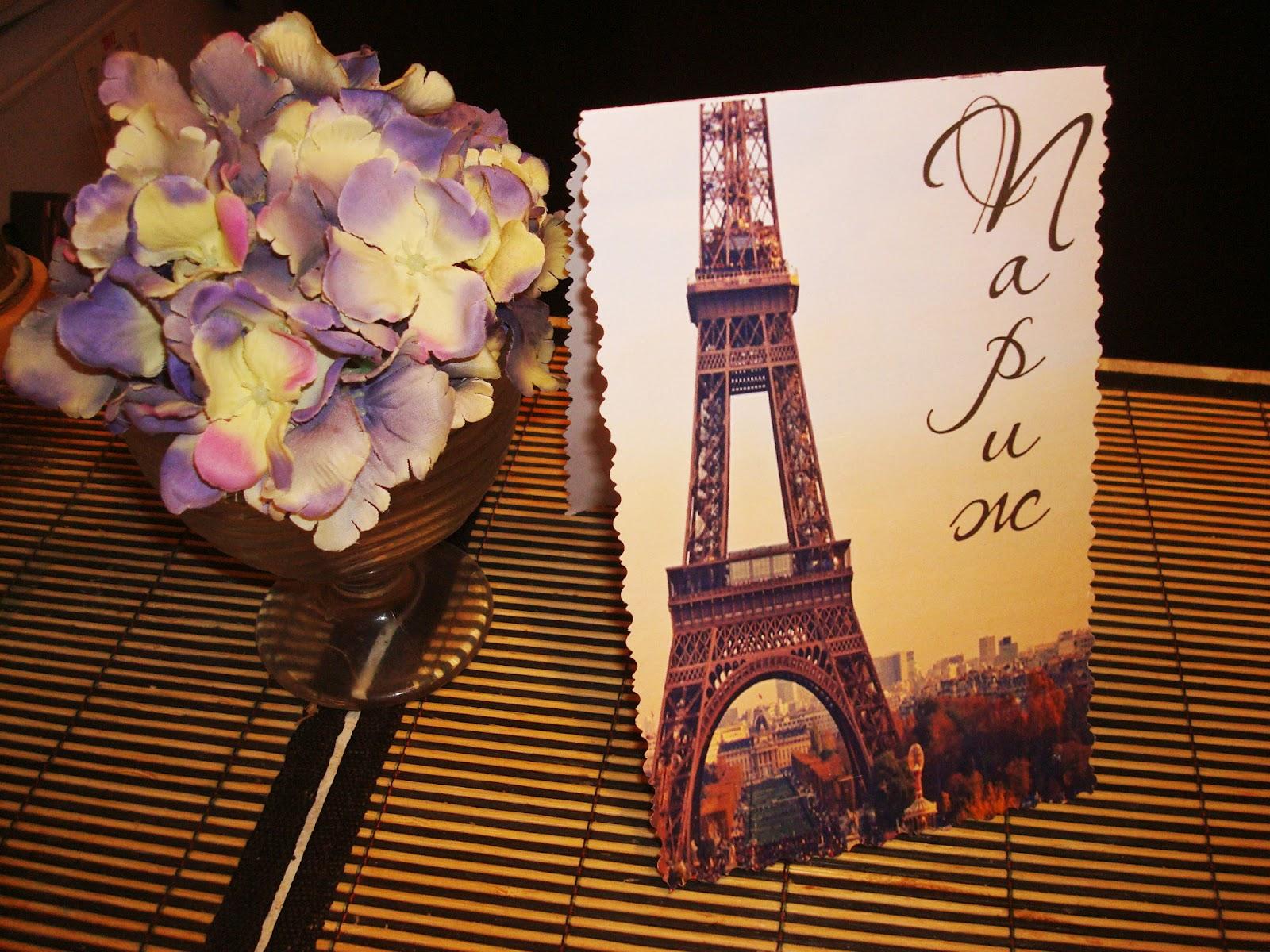 Поздравление на свадьбу во французском стиле