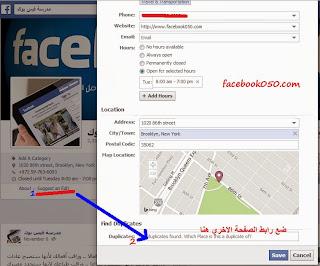 طريقة دمج صفحات فيس بوك , طريقة جديدة لدمج صفحات الفيسبوك