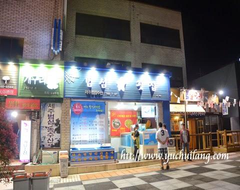 Restoran Jeju