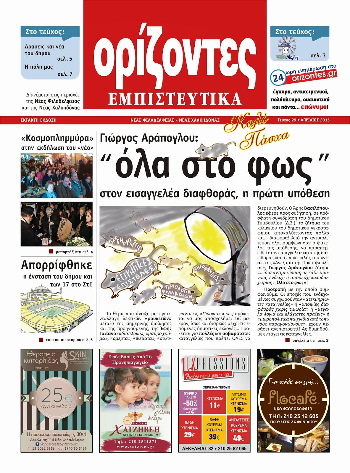 http://www.orizontes.gr/publications/OrizEmpist29/