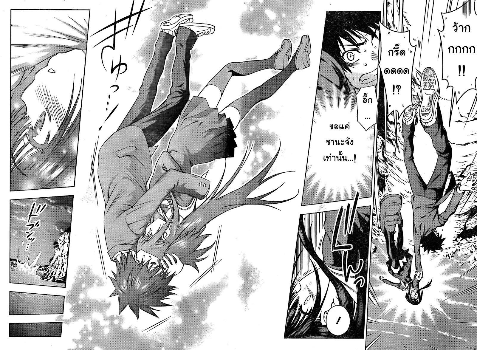 อ่านการ์ตูน Koisome Momiji 1 ภาพที่ 47