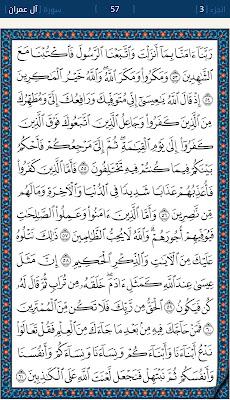 القرآن الكريم 57 - دنيا ودين