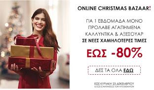 ONLINE CHRISTMAS BAZAAR ΕΩΣ -80%!