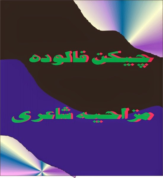 https://www.4shared.com/office/SZqbsbwdce/Chicken_Falooda_-_Mazahiya_Sha.html