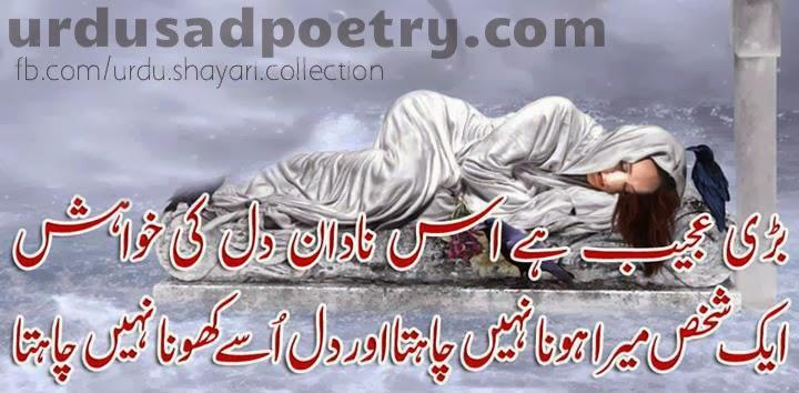 Bari Ajeeb Hai