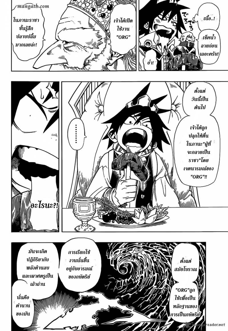อ่านการ์ตูน Sensei no bulge 2 ภาพที่ 10