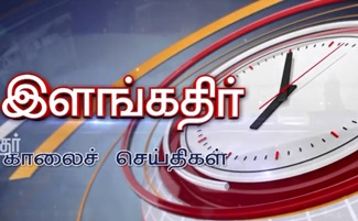 Vendhar Tv Morning News 24-01-2019