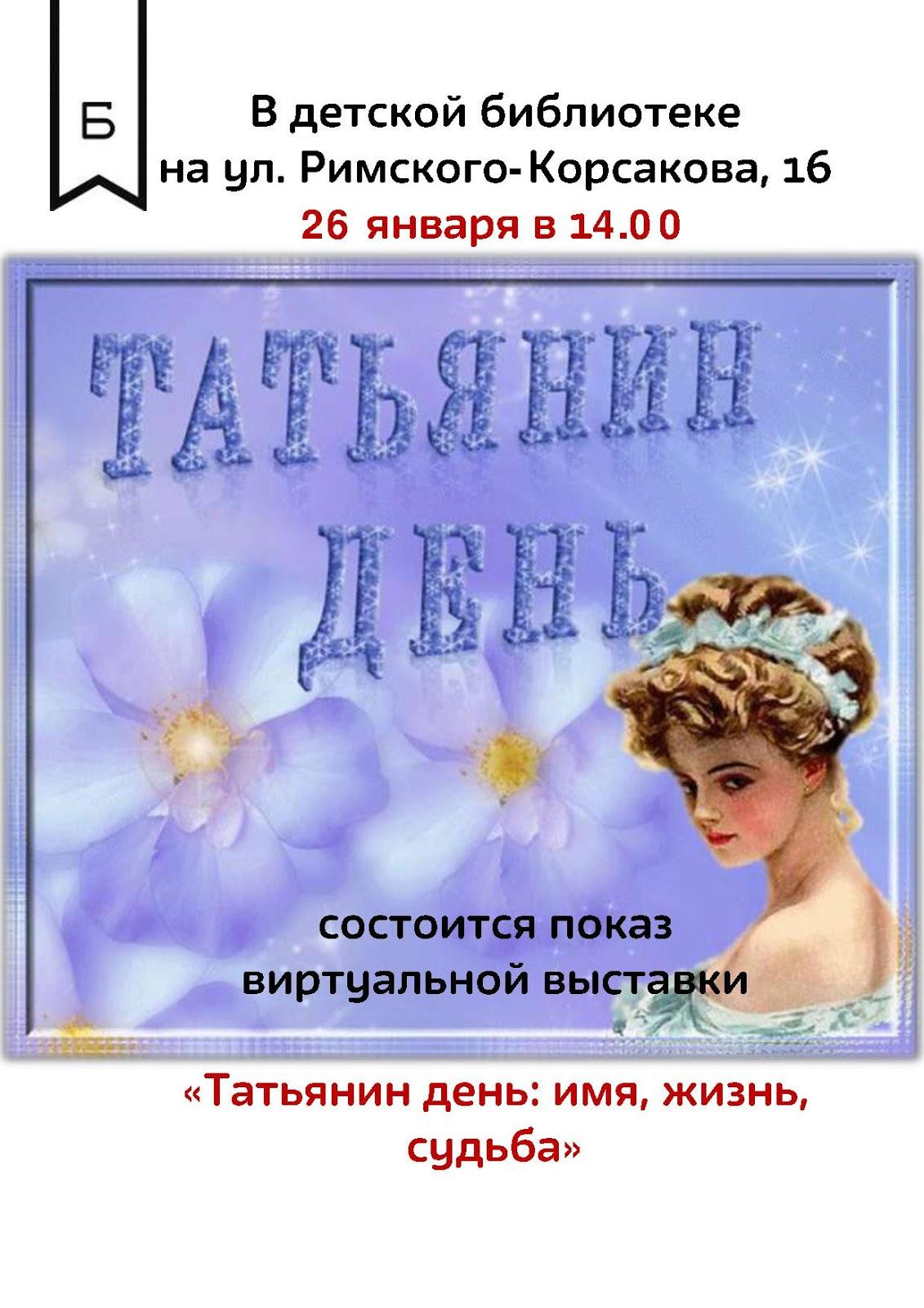 Татьянин День отпразднуют в библиотеке №56
