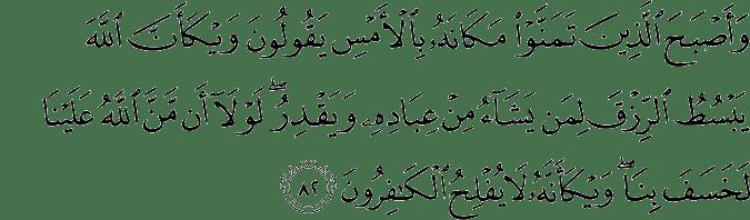 Surat Al Qashash ayat 82