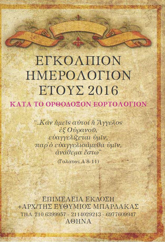 http://ekklisiastikiparadosi.gr/ημερολογιο2016/