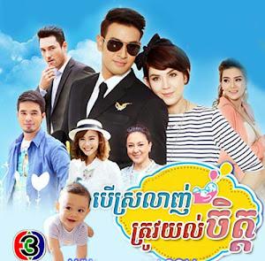 Ber Srolanh Trov Yol Chit [10 Ep] Thai Drama Khmer Movie