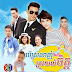 Ber Srolanh Trov Yol Chit [34 To be continued] Thai Drama Khmer Movie