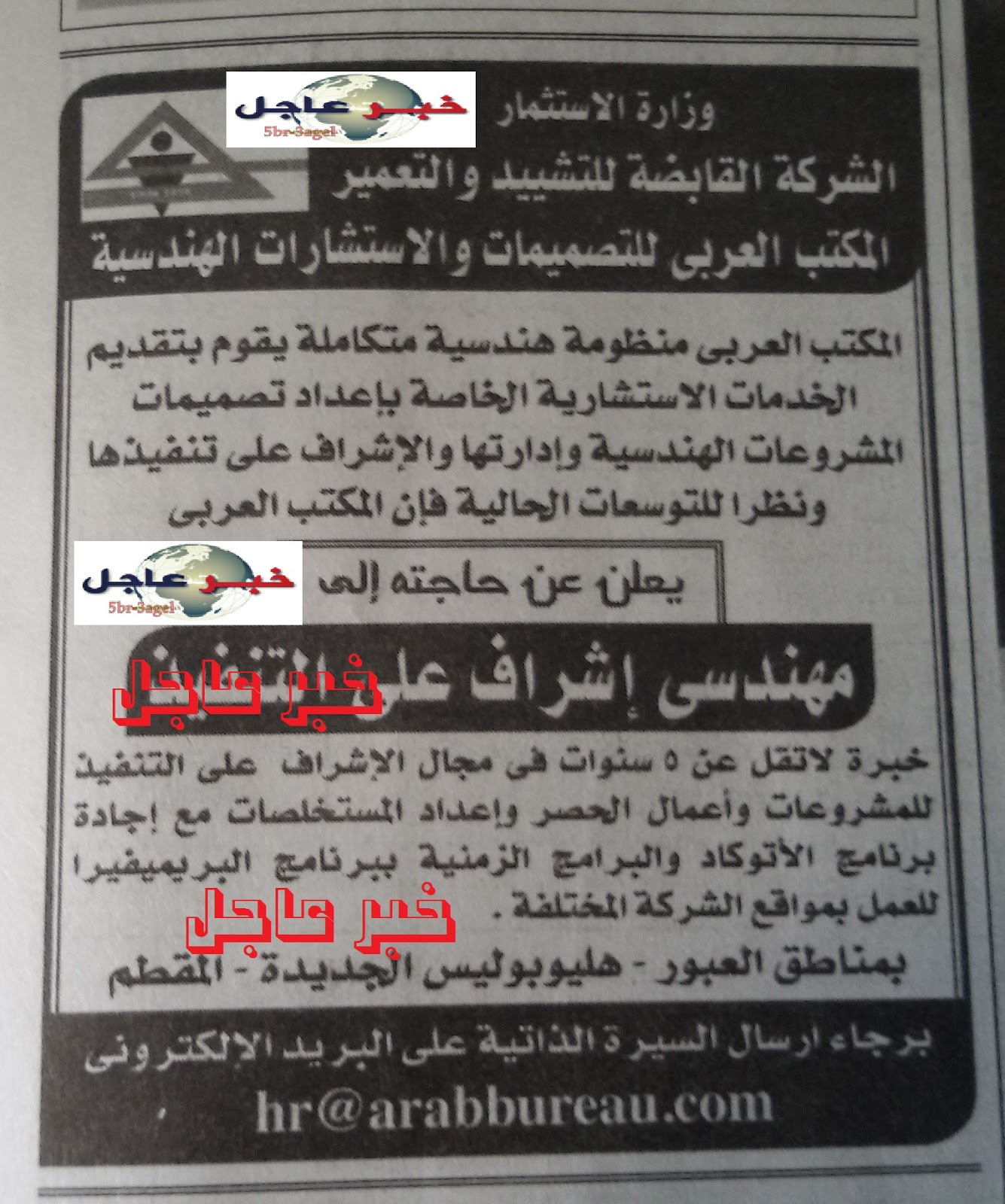 """اليوم - وظائف وزارة الاستثمار """" الشركة القابضة للتشييد والتعمير """" منشور بالاهرام"""