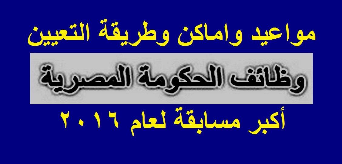 وظائف الحكومة المصرية - مواعيد واماكن وطريقة التعيين فى اكبر مسابقة حكومية لعام 2016