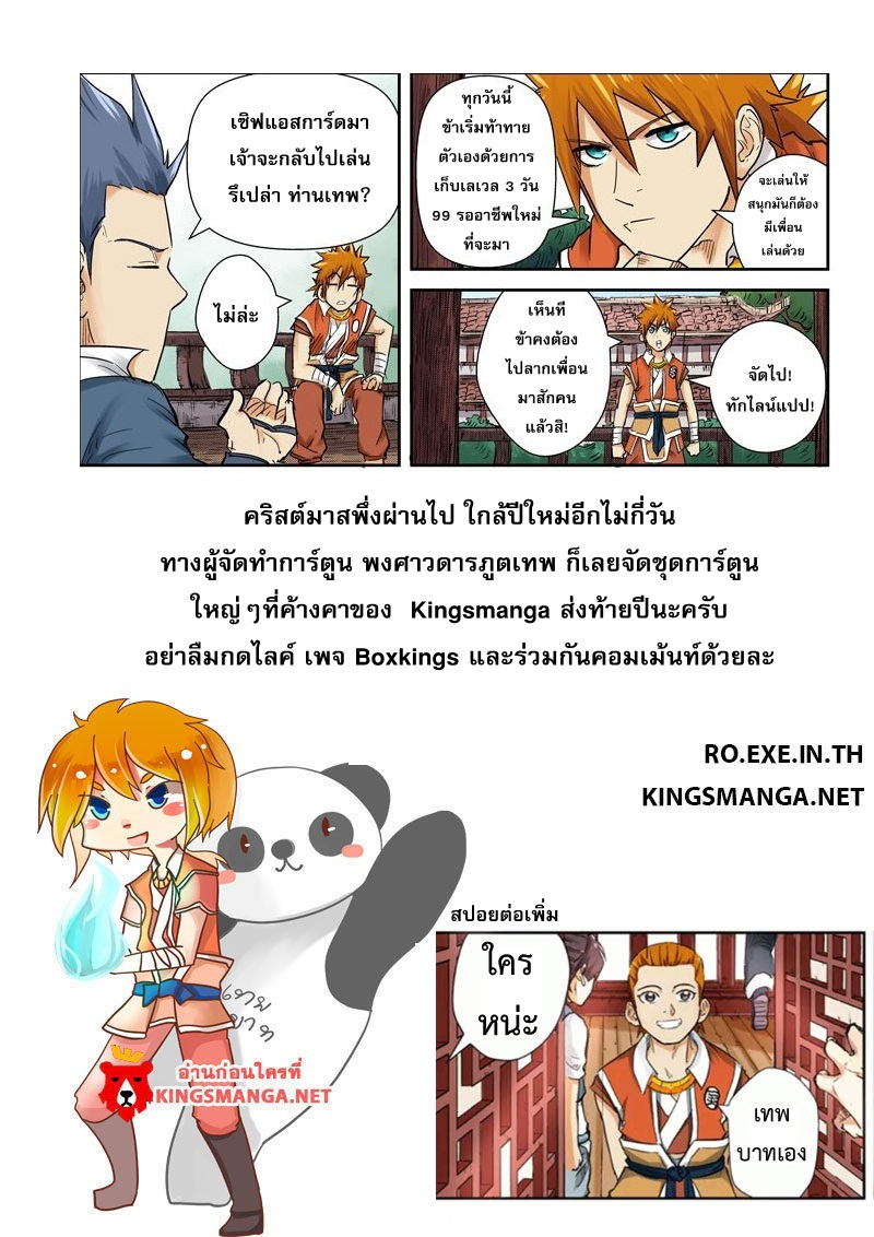 Tales of Demons and Gods ตอนที่ 110.2 TH แปลไทย