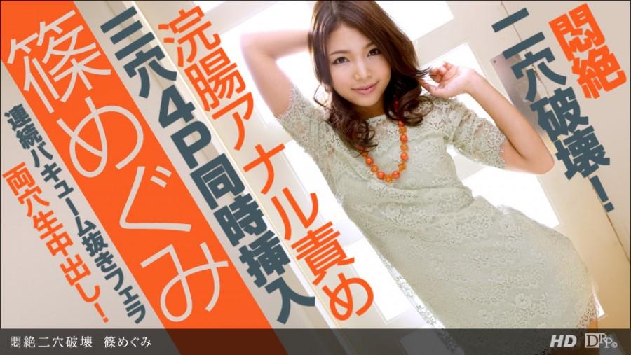 1Pondo 082213_648 - Drama Collection Megumi Shino